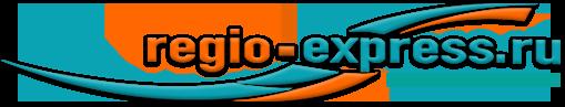 Официальный сайт ООО «Регио-экспресс»
